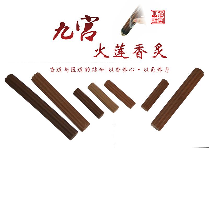 【香灸】荷香堂九宫火莲香灸通用调体质调沉檀中藏药香灸