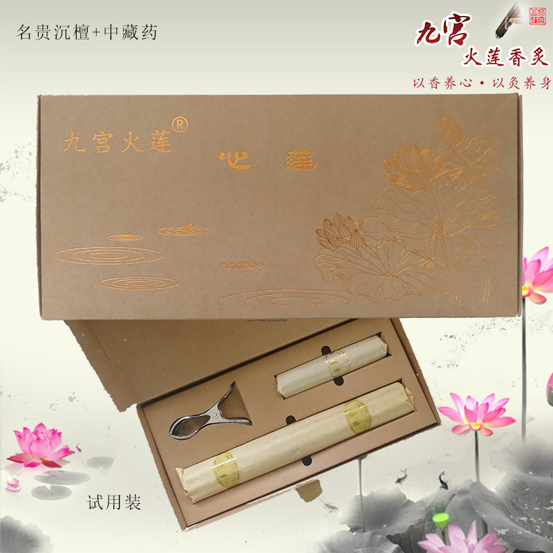 九宫火莲莲香针对性沉檀中藏药香灸大小灸试用套盒