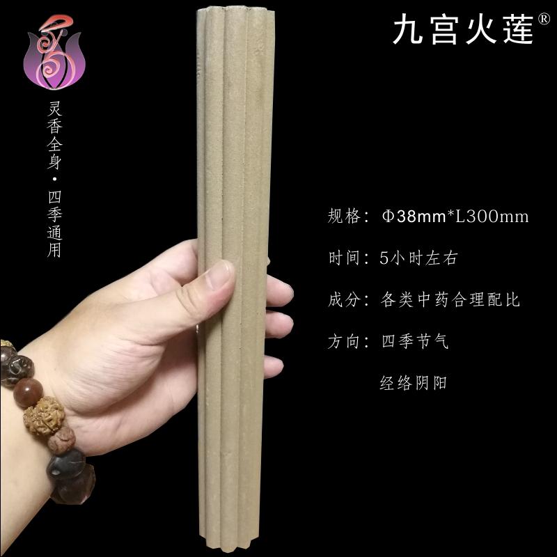 荷香堂九宫火莲香灸3.8cm灵香全身大灸通用保养