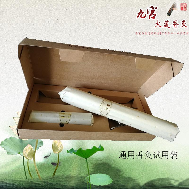 九宫火莲通用紫檀药香灸大小灸试用套盒